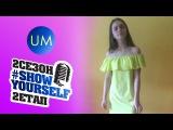 Alekseev - Снов Осколки (cover by Настя Кузів) #ShowYourself
