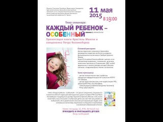 Кристель Манске Каждый ребенок - особенный