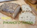 Ржаной хлеб на закваске | Рецепт полезного ржаного хлеба