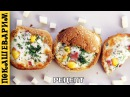 Завтрак в булочке ★ Рецепт от Покашеварим (Выпуск 274)