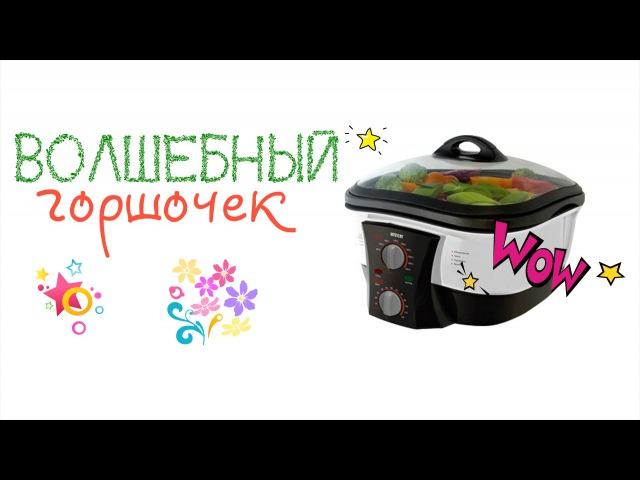 Волшебный горшочек - мультиварка Mystery MCM-5014.