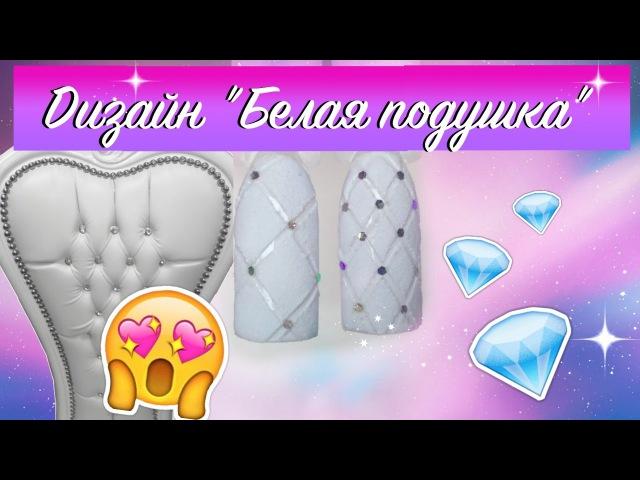 Дизайн ногтей Белая подушка | Пошаговый мастер-класс к простому дизайну гель-лак...