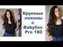 КРУПНЫЕ ЛОКОНЫ Victoria's Secret. BABYLISS Pro 180 38 мм. ОБЪЕМНЫЕ КУДРИ
