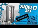 Sigelei 213 from непонятно