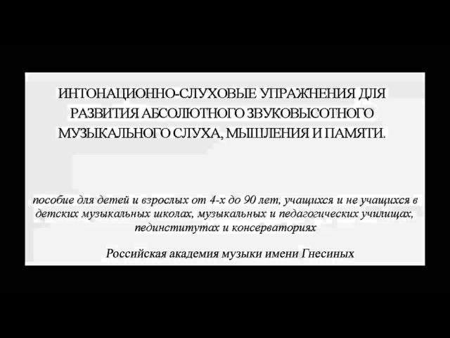 Развитие абсолютного музыкального слуха Интервью с Владимиром Викторовичем Кирюшиным