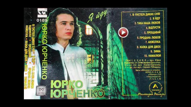 Юрко Юрченко - Я йду (Аудіоальбом 1998 р.)