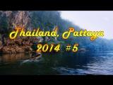 Отдых в Тайланде, Паттайя, Сплав по реке КВАЙ #5 (october 2014 GoPro Edition)