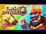 Clash Royale ПЕРВЫЙ ВЗГЛЯД, ОТКРЫВАЕМ СУНДУКИ И ТАЩИМ НА КУБКАХ #флеш игра