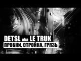 Премьера. Децл (Detsl aka Le Truk) - Пробки, стройка, грязь