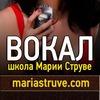 Центр вокала Марии Струве