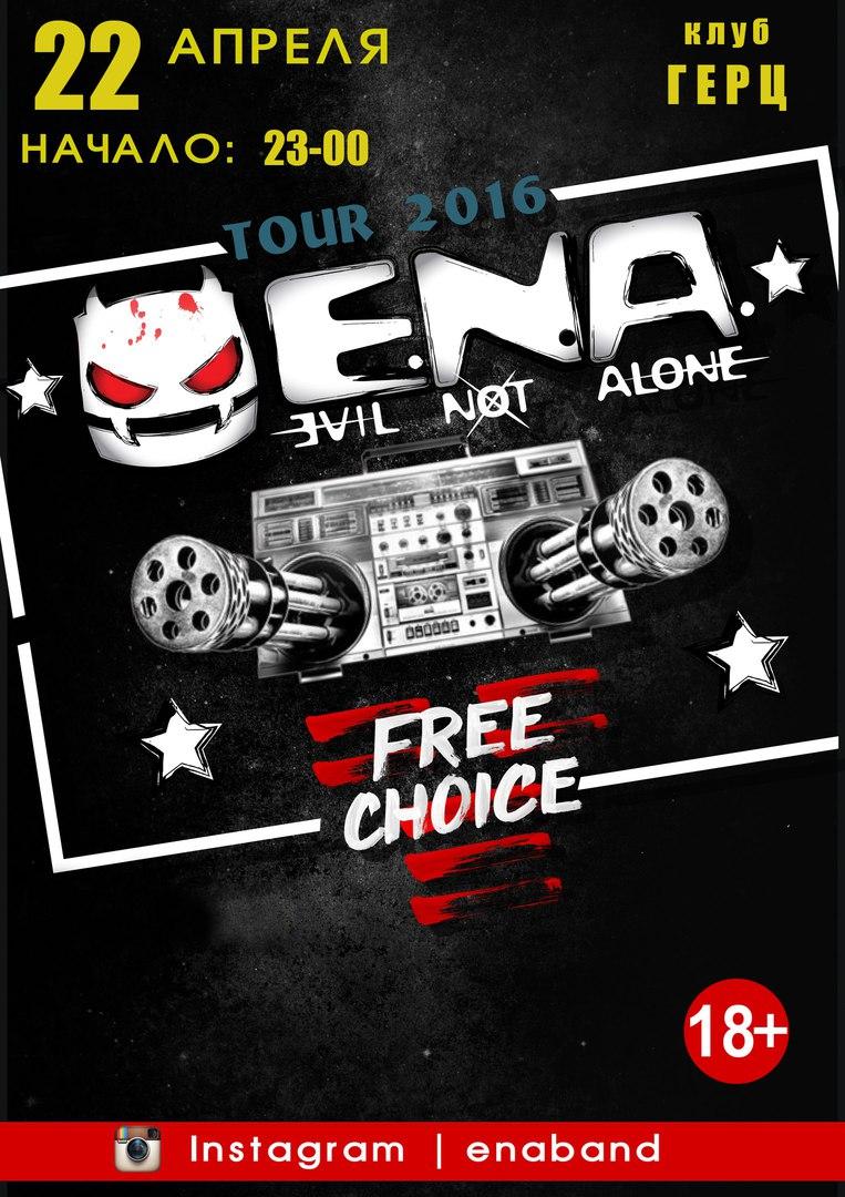 Evil Not Alone «Final Tour»