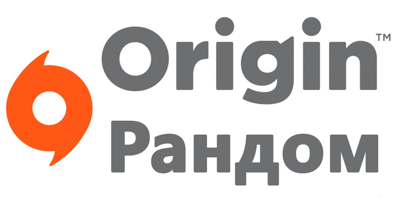 Рандом аккаунты Origin