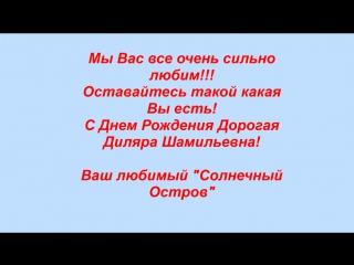 С Днем Рождения, дорогая Диляра Шамильевна!!!