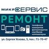 Ремонт телефонов и фотоаппаратов в Барнауле
