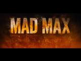 Безумный Макс: Дорога ярости (КЛИП) Mad Max- Fury Road - Tribute Music Video