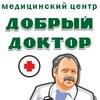 "Медицинский центр ""Добрый доктор"""