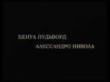 Коко до Шанель - русский трейлер