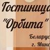 """Гостиница """"Орбита"""", г. Минск"""