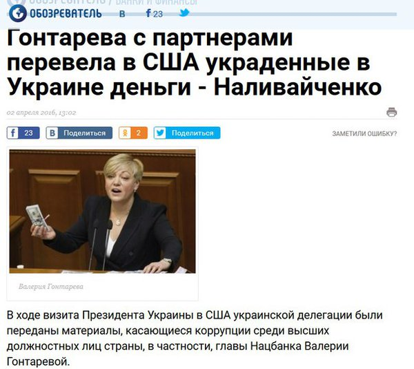 Гонтарева могла способствовать выведению 160 млн. евро из банка, принадлежащего госкорпорации РФ. Деньги ушли на долги Клюевых, - журналист - Цензор.НЕТ 3651