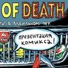 ГАЗЕЛЬ СМЕРТИ (презентация комикса) В НИЖНЕМ!