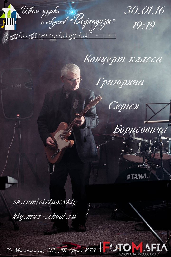 Афиша Калуга Концерт класса Григоряна Сергея Борисовича 30/01