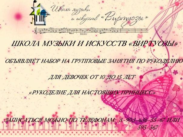 """Афиша Калуга Набор """"Рукоделие для настоящих принцесс"""""""