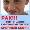 Мишенька-РАБДОМИОСАРКОМА 4 стадия