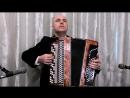"""Мелодия из к-ф """"ШКОЛЬНЫЙ ВАЛЬС"""" - обработка для БАЯНА (Василий Лагно)."""