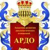 Академия Развития Дипломатических Отношений