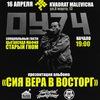 16/04 Большой концерт ОУ74 в Екатеринбурге // Пр
