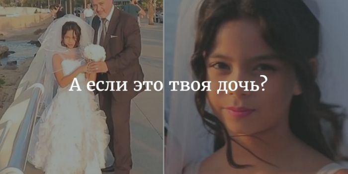 Шокирующее ВИДЕО: 12-летняя девочка стала невестой