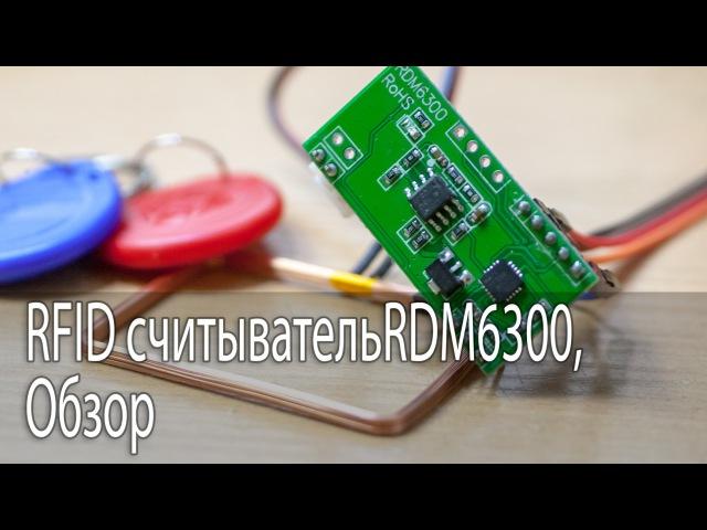 RFID считыватель RDM6300, Обзор