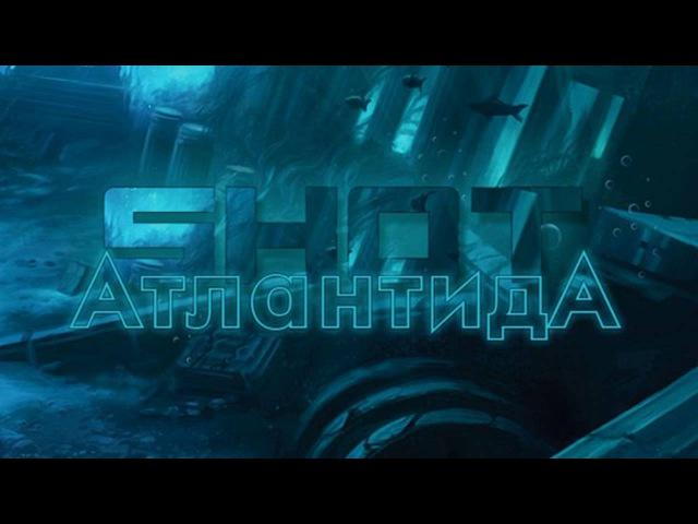Shot - Атлантида (2016)