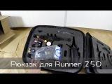 Рюкзак для переноски Runner 250