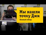 Игровые аксессуары Logitech: Клавиатура G910, Гарнитура G430, Мышь G502, Коврик G240 - Обзор.