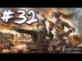 Valkyria Chronicles ✔ Прохождение ✔ Серия 32 ✔ Прощание