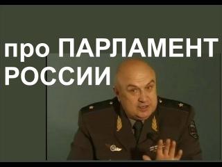 Генерал ПЕТРОВ про ПРЕДСТАВИТЕЛЬНУЮ ВЛАСТЬ (коб, доту, кпе, к  п )