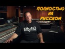 Прямиком из Комптона (Интервью DJ Yella)  Straight Outta Compton (Interview DJ Yella)[2015]