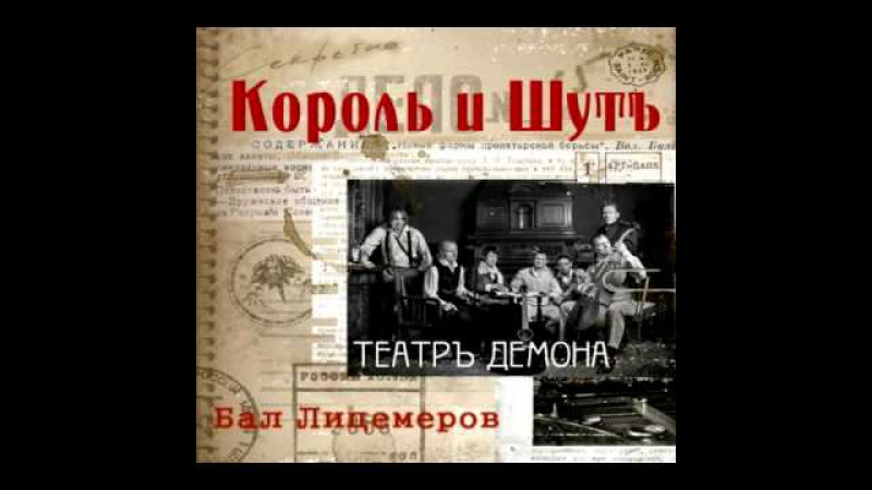 Король и Шут Бал Лицемеров Korol i Shut Ball of hypocrites HQ