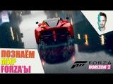 [Forza Horizon 2] СТРИМ ПО СЛУЧАЮ ДНЯ РОЖДЕНИЯ!