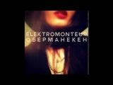 Elektromonteur - Слишком Близко (feat. ОБЕРМАНЕКЕН) - Темные Лошадки, 2015