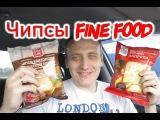 Чипсы из METRO чипсы Fine Food паприка и бекон Обзор Иван Кажэ