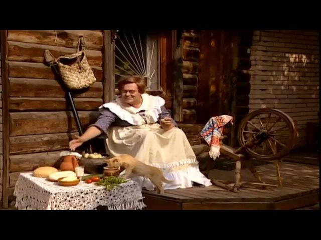 В Городке (2002) - Ломик в деревне