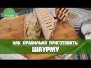 Как приготовить шаурму дома Рецепт шаурмы в домашних условиях