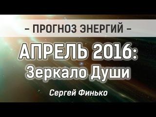 Прогноз Энергий на Апрель 2016. Сергей Финько