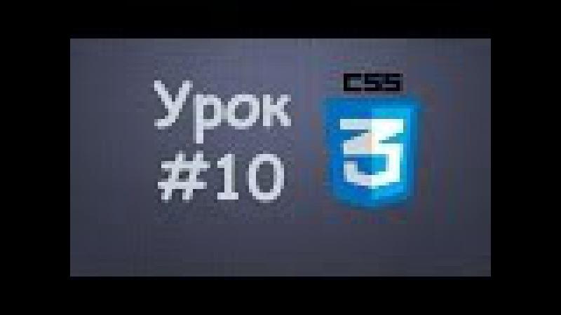 Изучение CSS CSS3 10 Позиционирование блоков в CSS создание небольшого веб сайта