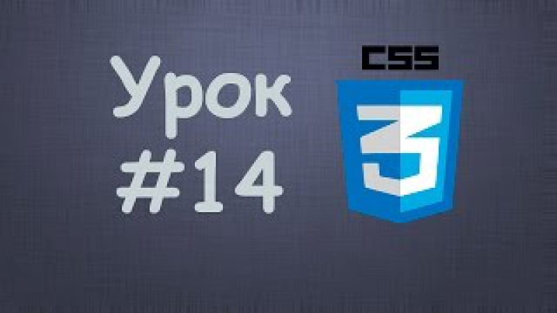 Изучение CSS CSS3 14 Немного о CSS3 где брать информацию завершающий урок CSS