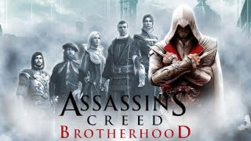 Игрофильм Assassin's Creed: Brotherhood (Братство крови)