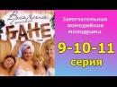 Воскресенье в женской бане 9 10 11 серия -  русская мелодрама, комедийный сериал