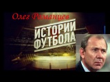 Perfect Skills | Истории футбола №9. Олег Романцев